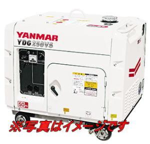 ヤンマー YDG250VS-6E-W ディーゼル発電機 60Hz用 YDGシリーズ 防音タイプ