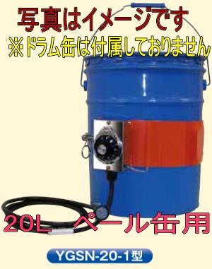 ヤガミ YGSN-20-1 単相100V ペール缶用バンドヒーター