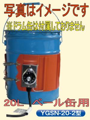 ヤガミ YGSN-20-2 単相200V ペール缶用バンドヒーター