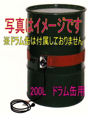 ヤガミ YGSN-200-1 単相100V ドラム缶用バンドヒーター