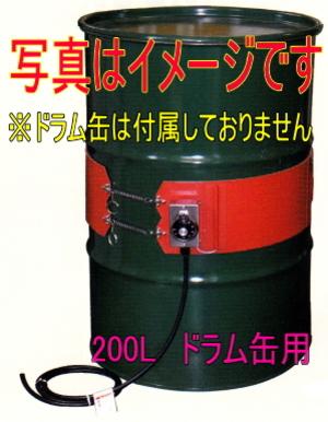 ヤガミ YGSN-200-2 単相200V ドラム缶用バンドヒーター