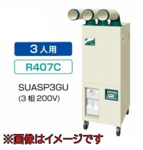 クリスプ 標準タイプ (3相200V) スポットエアコン ダイキン工業 SUASP3GU