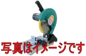 サンコーミタチ MCM305GB チップソー切断機