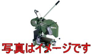 サンコーミタチ MSC405A-50HZ チップソー切断機