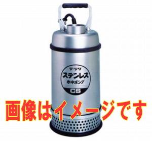 寺田ポンプ製作所 CS-400L 単相100V 水中ポンプ 要部ステンレス製 非自動 50Hz