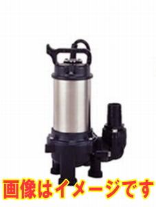 寺田ポンプ製作所 PX-150 60Hz 単相100V 汚物・固形物小型水中ポンプ ステンレス製 非自動