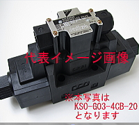 電磁操作弁 ダイキン工業製KSO-G03-2BB-20-CL