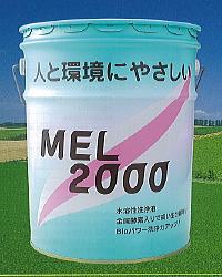 友和 MEL2000 18L