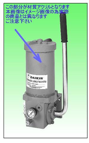 ダイキン潤滑機設(株)製 ハンドル操作が軽い21MpaKM型グリース用高圧手動ポンプ KM-52AKP(タンク材質アクリル製 グリスの残量が目で見てわかります!)
