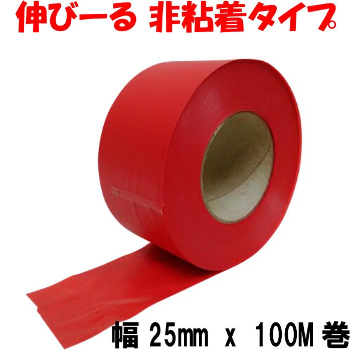 タフニール 25mm x 100M巻 赤 カラー ビニールテープ 非粘着テープ 目印テープ イベントテープ 送料無料 ポイント消化 後払い 可能
