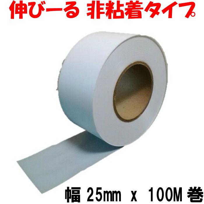 タフニール 25mm x 100M巻 白 カラー ビニールテープ 非粘着テープ 目印テープ イベントテープ 送料無料 ポイント消化 後払い 可能