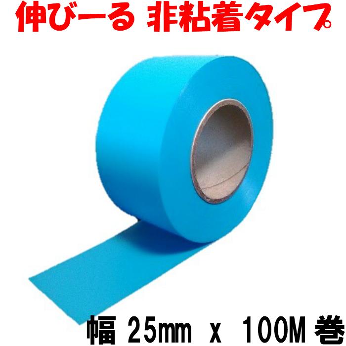 タフニール (25mm x 100M巻) 空色(水色) カラー ビニールテープ 非粘着テープ 目印テープ 樹木・森林テープ 青 スカイブルー イベント マーキングテープ  キャッシュレス 還元 ポイント消化