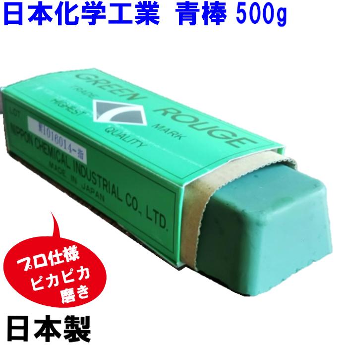 【クーポン利用で最大10%OFF】 日本化学工業 研磨剤 青棒 鏡面仕上げ (1箱20個入) アルミホイール 磨き 研磨 バフ バフ掛け  金属磨き ステンレス磨き コンパウンド