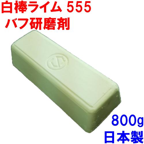 有明鍍研材工業 研磨剤 白棒 ライム555 光沢仕上げ用 (1箱25個入り)日本製 研磨 バフ掛け ステンレス 金属磨き 鏡面仕上げ コンパウンド 送料無料 キャッシュレス 5還元