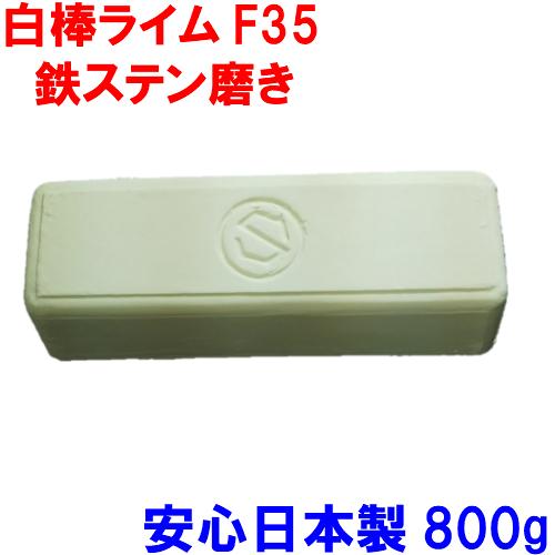 有明鍍研材工業 研磨剤 白棒 No.F35 (1箱25本入り) 中仕上げ 研磨 バフ掛け グラインダー ステンレス ステンレス ステンレス 鏡面仕上げ アルミホイール 金属磨き ステンレス磨き コンパウンド 送料無料 キャッシュレス 還元 e6e