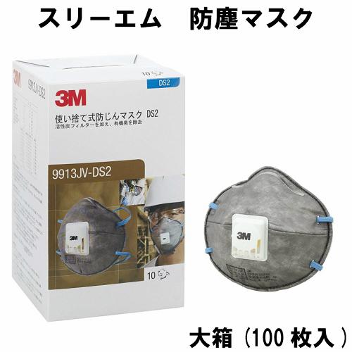3M 防塵マスク 使い捨てタイプ 9913JV-DS2 (大箱100枚入り) 国家検定合格品 スリーエム 防じんマスク