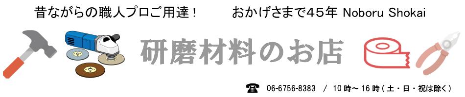 研磨プロショップ NOBORU:プロ職人も納得!お手軽DIY用品から昔ながらのレアな物まで!研磨材料販売