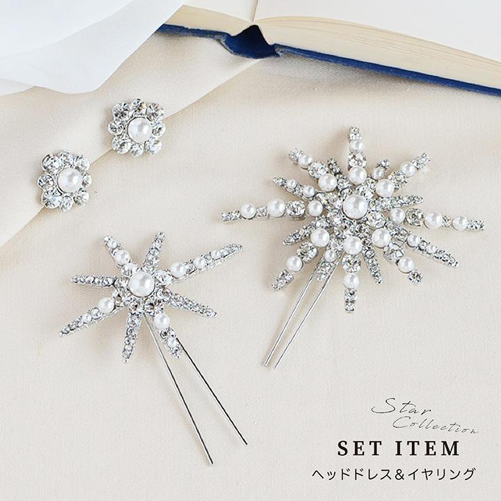 【3点SET】星型 ビジュー パールのヘッドピン&イヤリング/髪飾り ヘッドドレス/シルバースター[ha243]