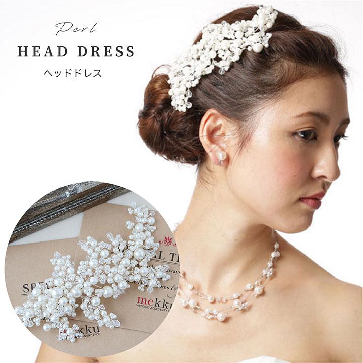 【ヘッドドレス】パール ビーズ ヘッドピース髪飾り/ホワイト[ha129]
