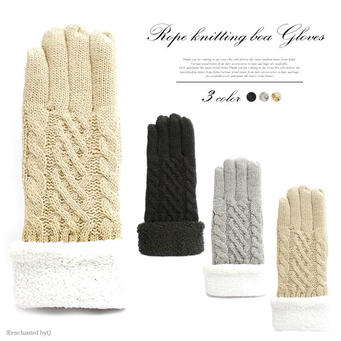 流行 内側ボア素材で暖かさUP 格安 価格でご提供いたします 縄編み五指ボア手袋 ニット ミックス ボア 手袋 送料無料 レディース 五本指