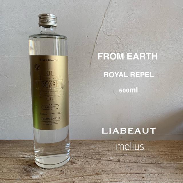 FROM EARTH フロムアース ロイヤルリペル 500ml<スキンケア・><化粧水。ボディメイク>