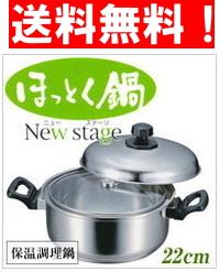 アーネスト:ほっとく鍋(22cm両手)NH-02/A-75539