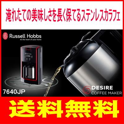 ラッセルホブス:デザイアコーヒーメーカー/7640JP