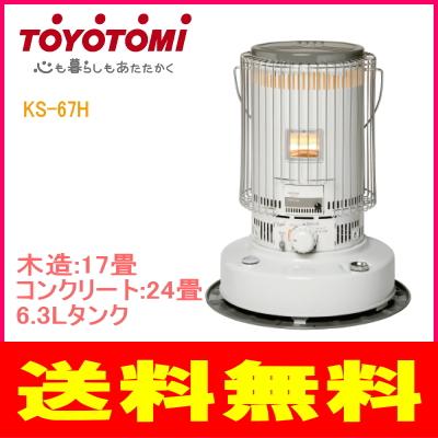 トヨトミ:対流型石油ストーブ/KS-67H-Wホワイト, 犬飼町:b348b285 --- grupocmq.com