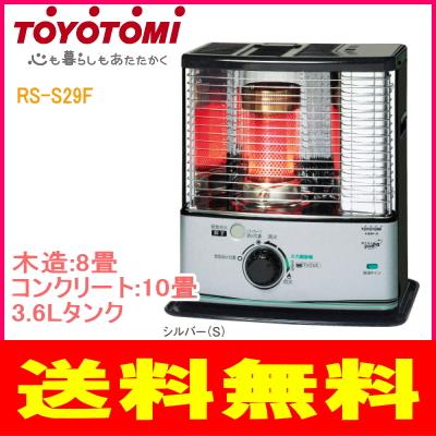 トヨトミ:石油ストーブ/RS-S29F-S シルバー