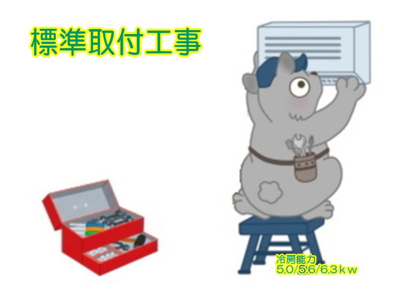 :エアコン標準取付工事券 冷房能力(5.0kw_5.6kw_6.3kw)/CST-25920