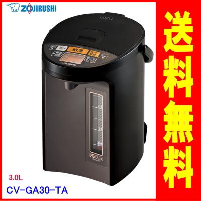 象印:マイコン沸とうVE電気まほうびん『優湯生』(ブラウン)/CV-GA30-TA
