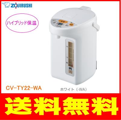 象印:マイコン沸とうVE電気まほうびん 優湯生(ホワイト)/CV-TY22-WA
