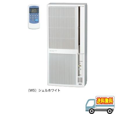 【延長保証券別途購入可能商品】コロナ:冷暖房窓用エアコン(シェルホワイト)/CWH-A1819-WS