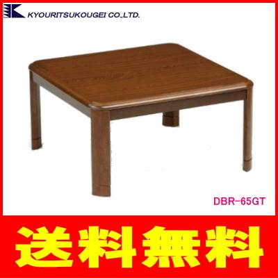 協立工芸:こたつ(65X65cm)/DBR-65GT