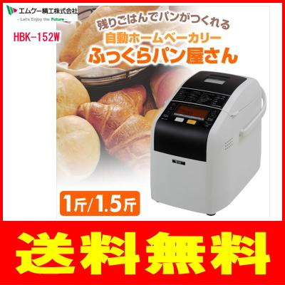 【延長保証券別途購入可能商品】ムケー:自動ホームベーカリーふっくらパン屋さん(1.5斤)ホワイト/HBK-152W