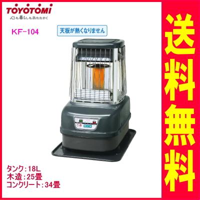 トヨトミ:業務用ストーブ/KF-104