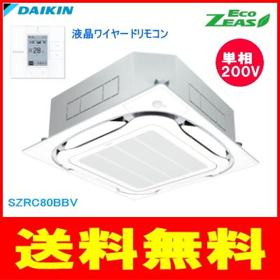 【メーカー直送】【代引不可】ダイキン:業務用エアコン EcoZEAS 天井埋込カセット形(単相200V)/SZRC80BBV