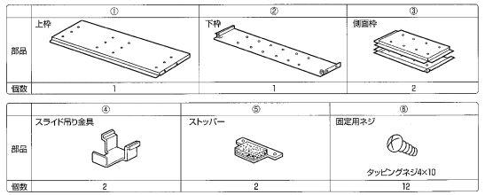 三菱電機部品:壁埋込形用据付枠/MAC-603TWエアコン用