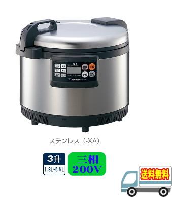 象印:業務用IH炊飯ジャー(三相200V·3升炊)/NH-GEA54-XAステンレス