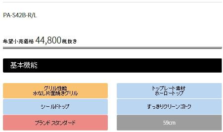 パロマ:ガステーブルコンロ(片面焼グリル右強火力・LPガス)/PA-S42B-R-LPG