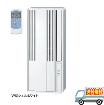 【延長保証券別途購入可能商品】コロナ:冷房専用窓用エアコン(シェルホワイト)/CW-1619-WS