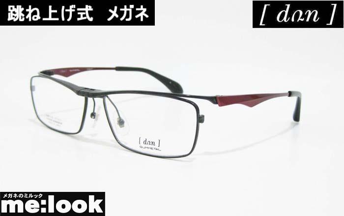 DUN ドゥアン跳ね上げ はねあげ式眼鏡 メガネ フレームDUN2101-4-57度付可 ガンメタ/レッド