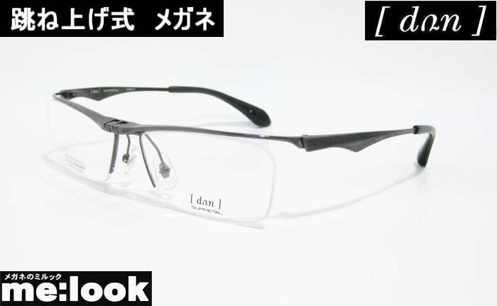 DUN ドゥアン跳ね上げ はねあげ式眼鏡 メガネ フレームDUN2102-5-56度付可 ガンメタ/グレイ