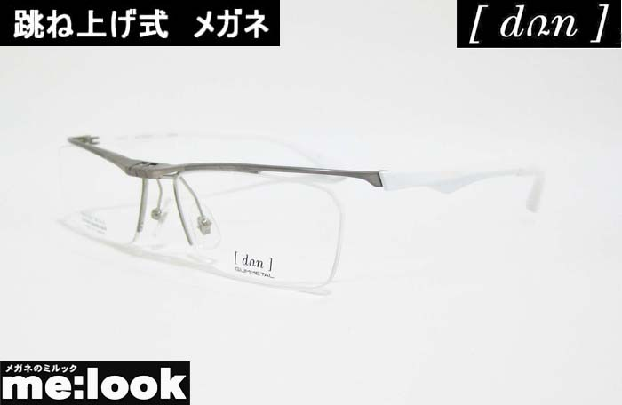 DUN ドゥアン跳ね上げ はねあげ式眼鏡 メガネ フレームDUN2102-27-56度付可 チタニウム/ホワイト