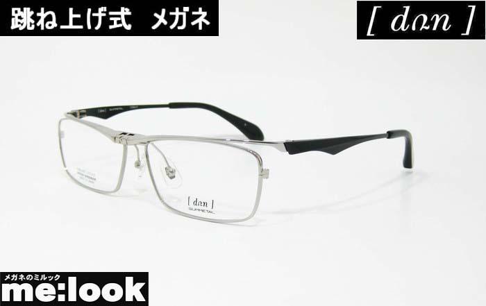 DUN ドゥアン跳ね上げ はねあげ式眼鏡 メガネ フレームDUN2101-7-57度付可 クローム/ダークパープル(ほぼ黒です)