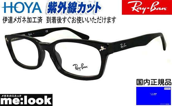 RayBan レイバン伊達加工 UVカットレンズ付き 眼鏡 メガネ フレームRB5017A-2000-52 度付可降谷建志着用モデル RX5017A-2000-52ブラック