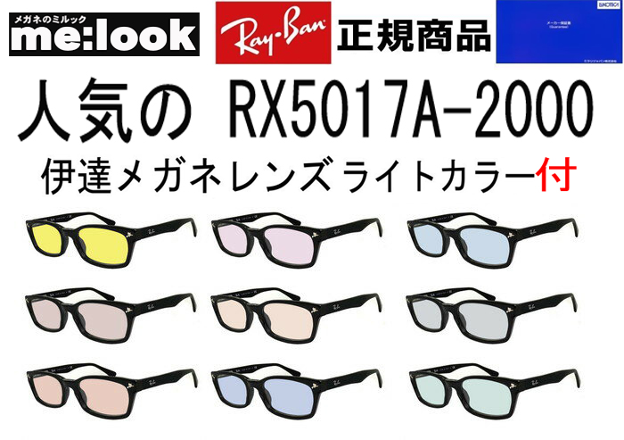 送料無料 国内正規品 メーカー保証書付 RayBan レイバン伊達ライトカラー加工付 安い フレームRX5017A-2000-52 激安特価品 RB5017A-2000 眼鏡 メガネ ブラック