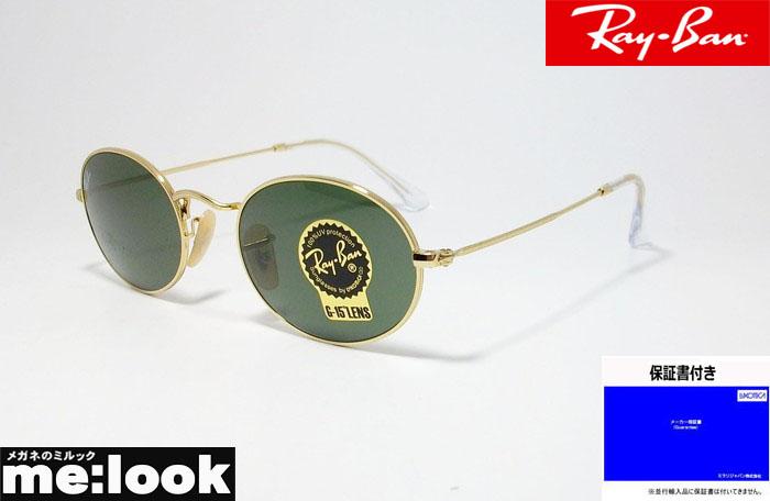RayBan レイバン RB3547-00131-51サングラス ラウンドオーバル ゴールドRB3547-001/31-51