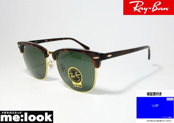 RayBan レイバン RB3016F-W0366-55サングラスCLUBMASTER クラブマスタートータス・ブラウンデミ/ゴールド