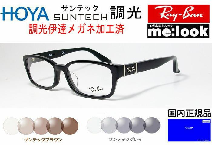 RayBan レイバン度なし調光セット 眼鏡 メガネ フレームRB5198-2000-53 度付可 RX5198-2000-53ブラック